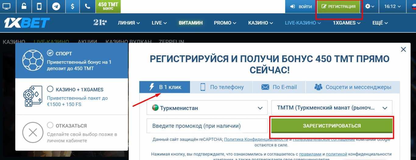 Регистрация в один клик на 1xBet