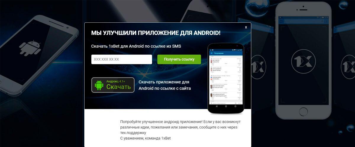 Мобильная версия 1xBet и приложение